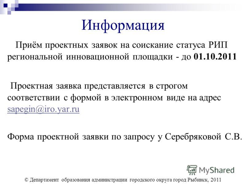 Информация Приём проектных заявок на соискание статуса РИП региональной инновационной площадки - до 01.10.2011 Проектная заявка представляется в строгом соответствии с формой в электронном виде на адрес sapegin@iro.yar.ru sapegin@iro.yar.ru Форма про