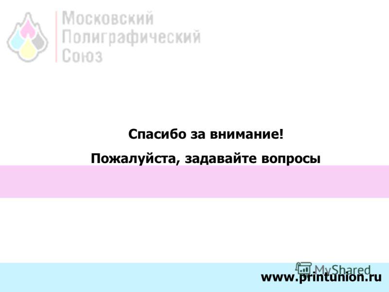 Спасибо за внимание! Пожалуйста, задавайте вопросы www.printunion.ru