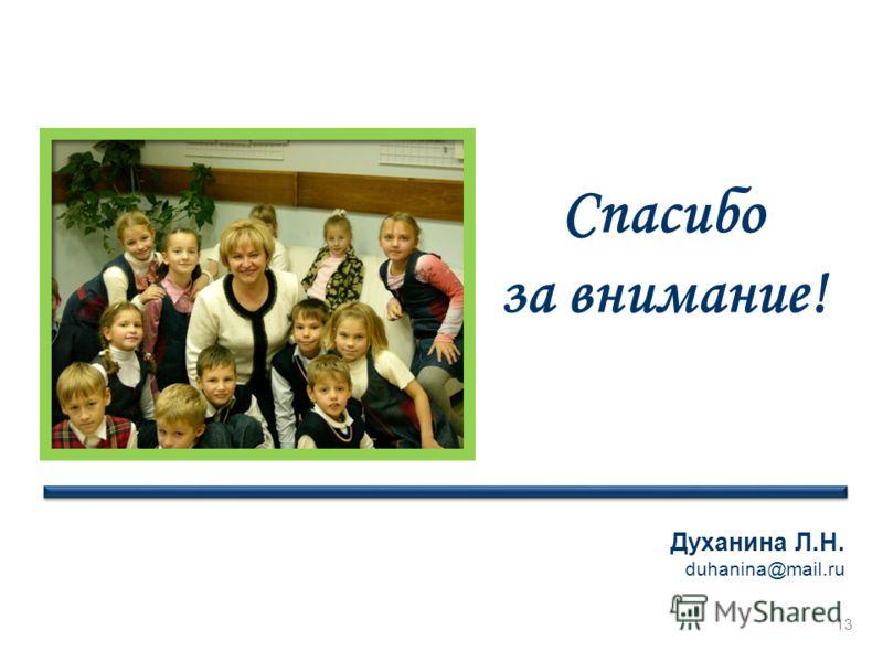 Спасибо за внимание! 13 Духанина Л.Н. duhanina@mail.ru