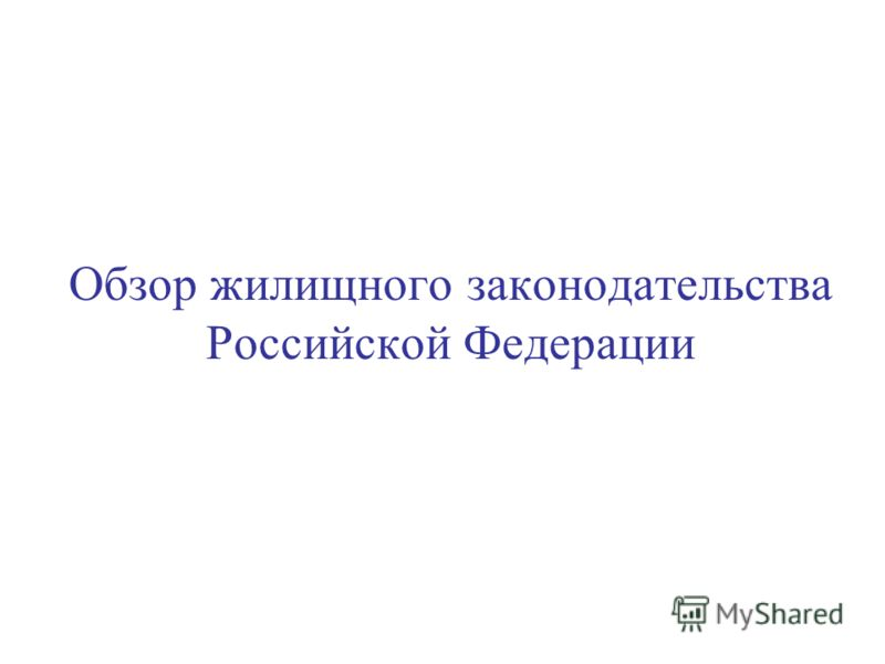 Обзор жилищного законодательства Российской Федерации