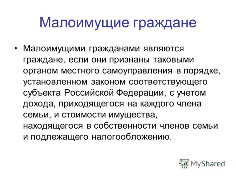 Малоимущие граждане Малоимущими гражданами являются граждане, если они признаны таковыми органом местного самоуправления в порядке, установленном законом соответствующего субъекта Российской Федерации, с учетом дохода, приходящегося на каждого члена