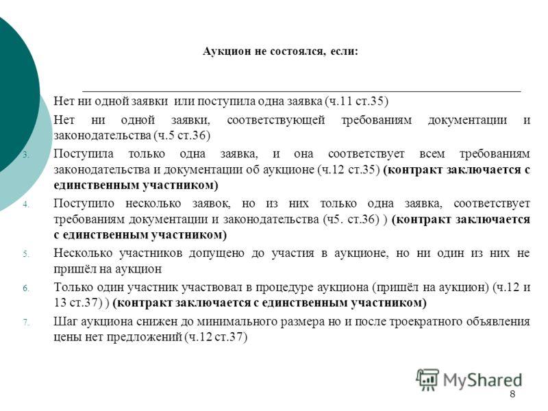 8 Аукцион не состоялся, если: 1. Нет ни одной заявки или поступила одна заявка (ч.11 ст.35) 2. Нет ни одной заявки, соответствующей требованиям документации и законодательства (ч.5 ст.36) 3. Поступила только одна заявка, и она соответствует всем треб