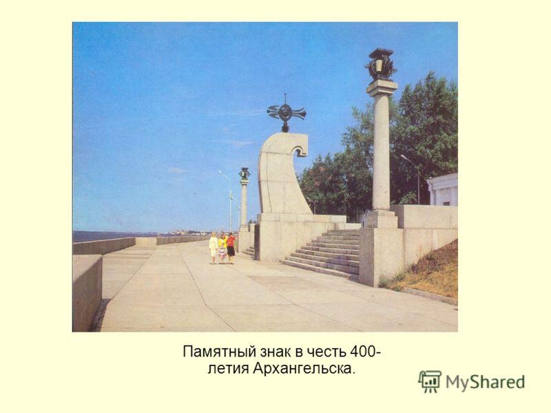 Памятный знак в честь 400- летия Архангельска.