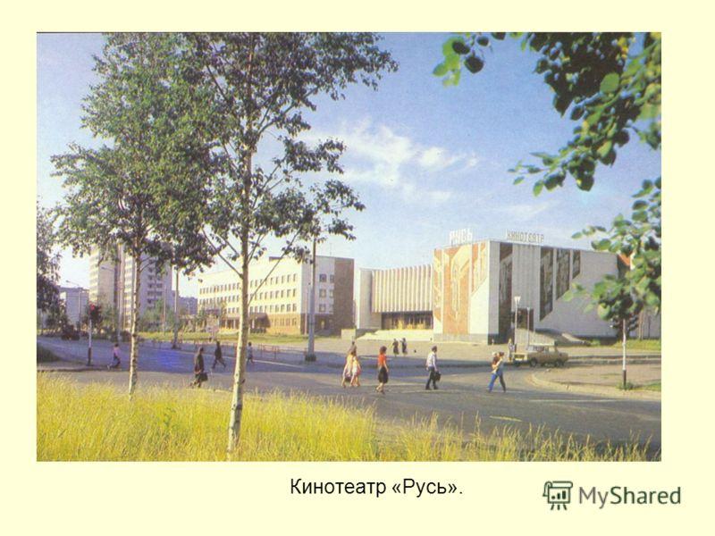 Кинотеатр «Русь».