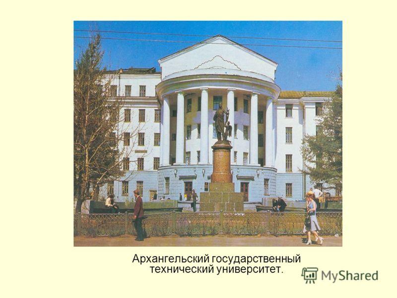Архангельский государственный технический университет.