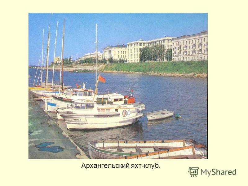 Архангельский яхт-клуб.