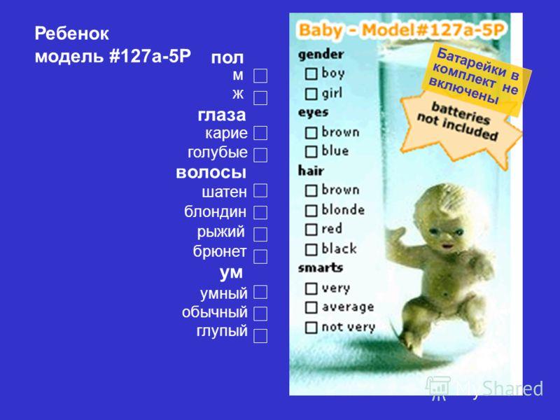 Ребенок модель #127а-5Р пол мжмж глаза карие голубые волосы шатен блондин рыжий брюнет ум умный обычный глупый Батарейки в комплект не включены