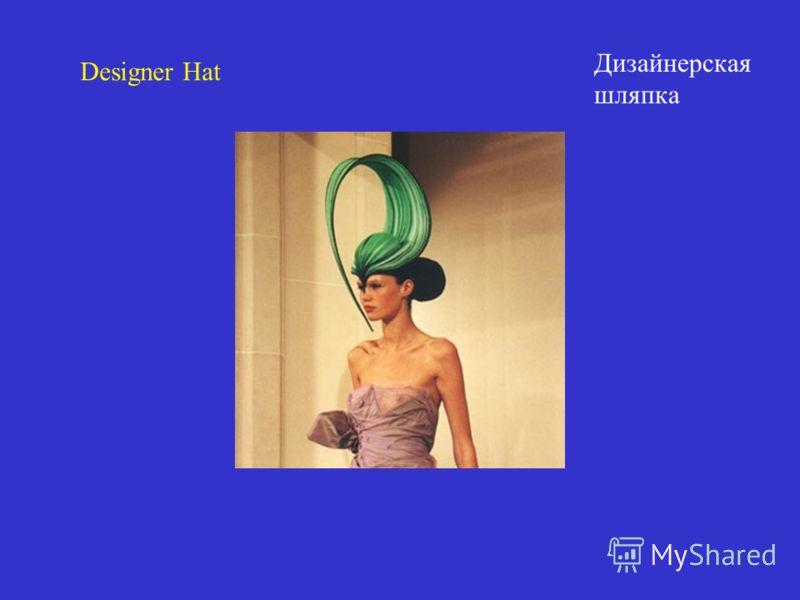 Designer Hat Дизайнерская шляпка