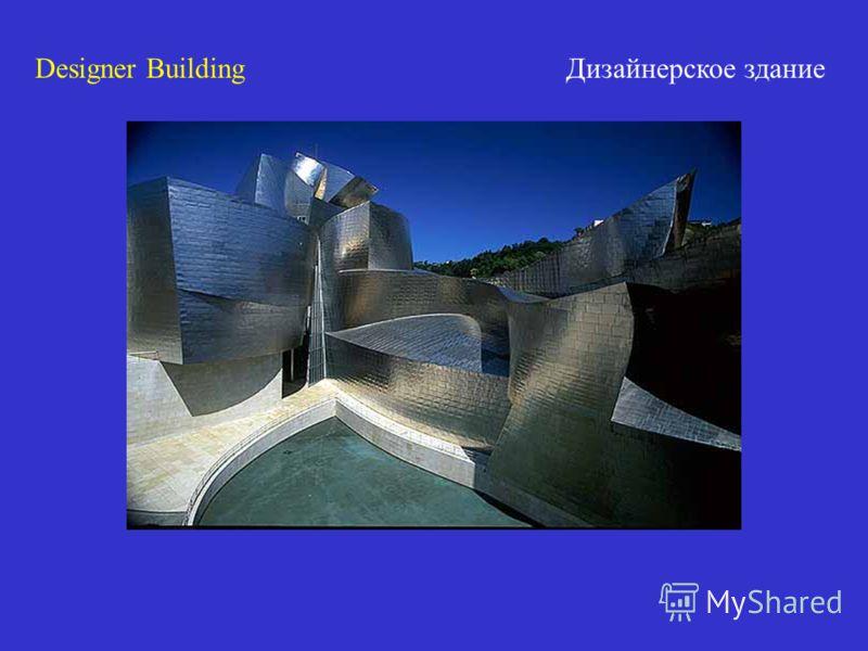Designer BuildingДизайнерское здание