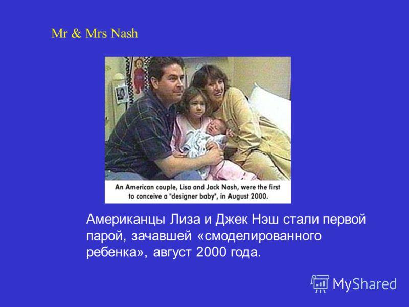 Mr & Mrs Nash Американцы Лиза и Джек Нэш стали первой парой, зачавшей «смоделированного ребенка», август 2000 года.