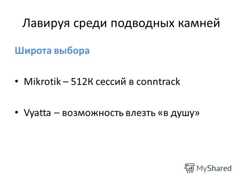 Лавируя среди подводных камней Широта выбора Mikrotik – 512К сессий в conntrack Vyatta – возможность влезть «в душу»