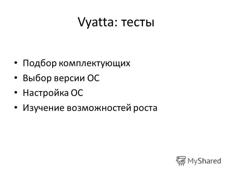 Vyatta: тесты Подбор комплектующих Выбор версии ОС Настройка ОС Изучение возможностей роста