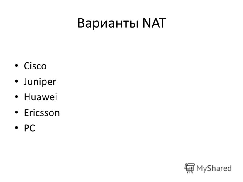 Варианты NAT Cisco Juniper Huawei Ericsson PC