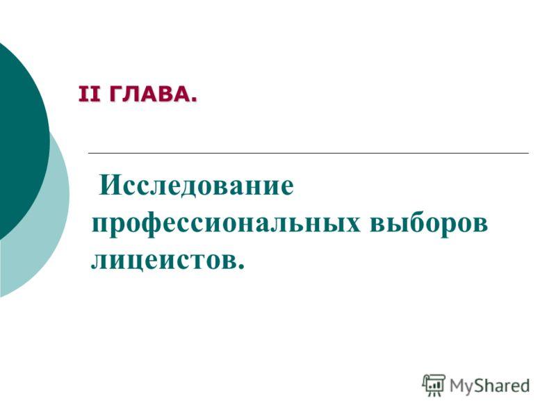 Исследование профессиональных выборов лицеистов. II ГЛАВА.