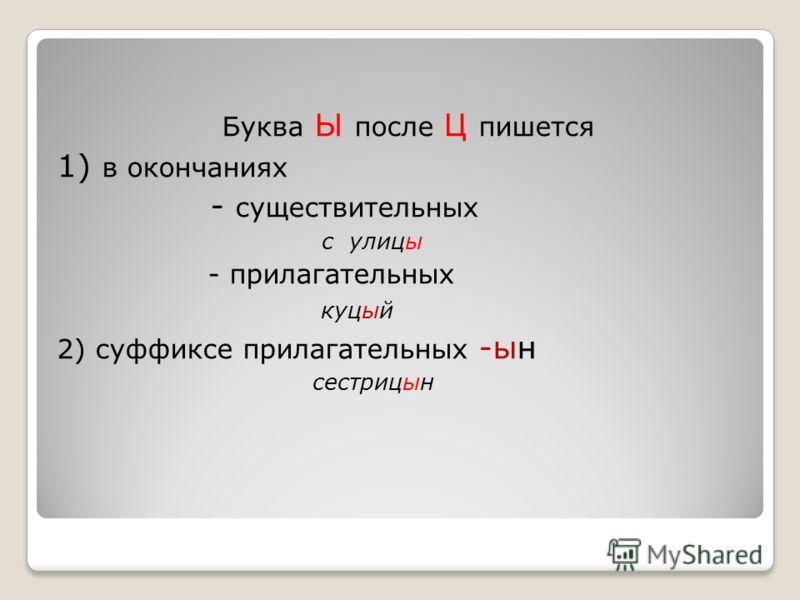 Буква Ы после Ц пишется 1) в окончаниях - существительных с улицы - прилагательных куцый 2) суффиксе прилагательных -ын сестрицын