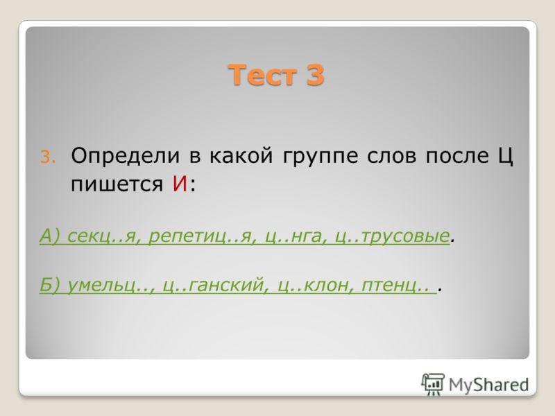 Тест 3 3. Определи в какой группе слов после Ц пишется И: А) секц..я, репетиц..я, ц..нга, ц..трусовыеА) секц..я, репетиц..я, ц..нга, ц..трусовые. Б) умельц.., ц..ганский, ц..клон, птенц.. Б) умельц.., ц..ганский, ц..клон, птенц...