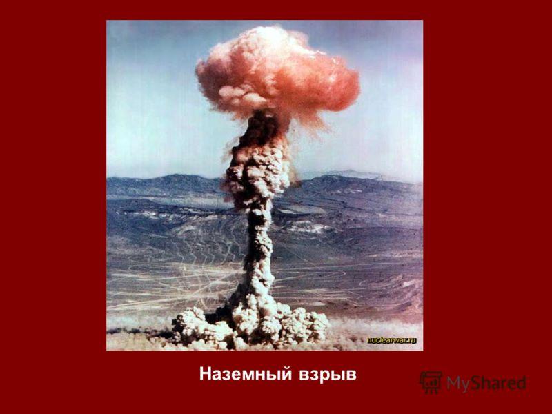 Наземный взрыв