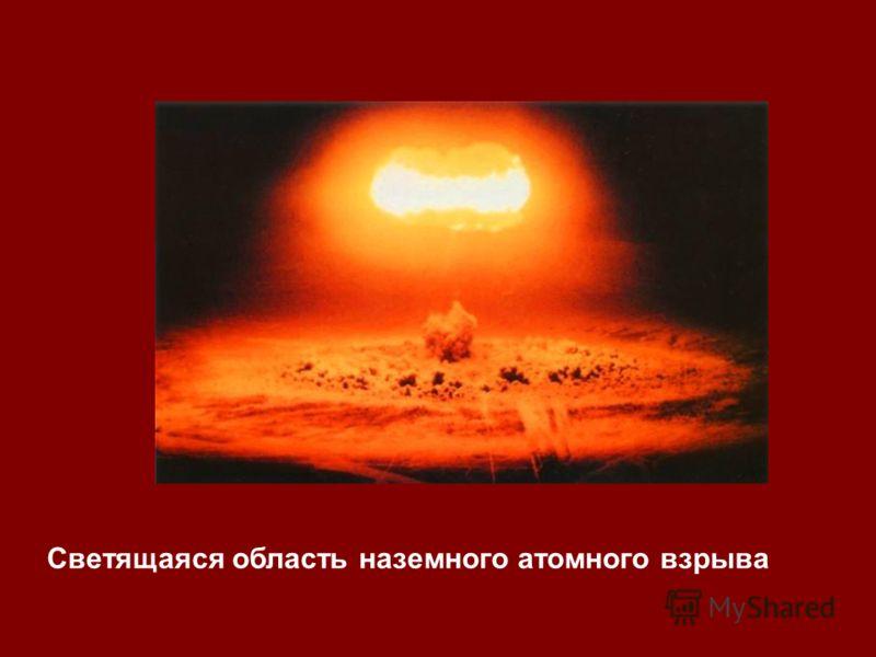 Светящаяся область наземного атомного взрыва