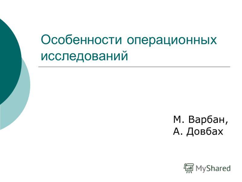 Особенности операционных исследований М. Варбан, А. Довбах