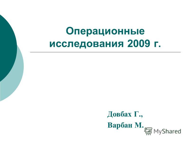 Операционные исследования 2009 г. Довбах Г., Варбан М.