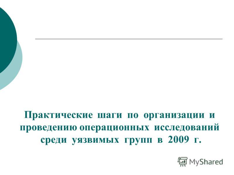 Практические шаги по организации и проведению операционных исследований среди уязвимых групп в 2009 г.