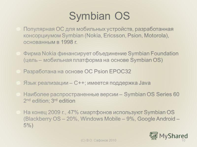 Symbian OS (С) В.О. Сафонов 201010
