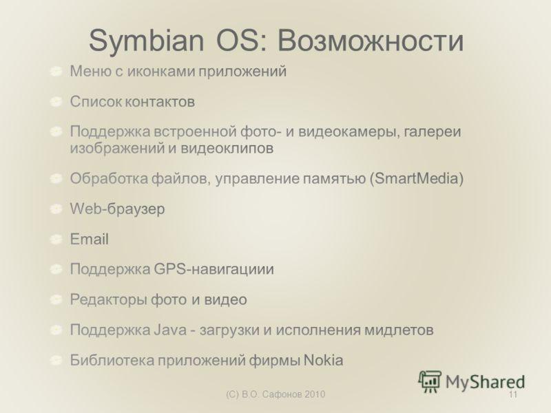 Symbian OS: Возможности (С) В.О. Сафонов 201011