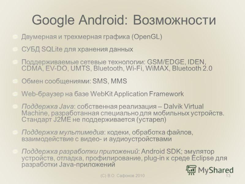 Google Android: Возможности (С) В.О. Сафонов 201013