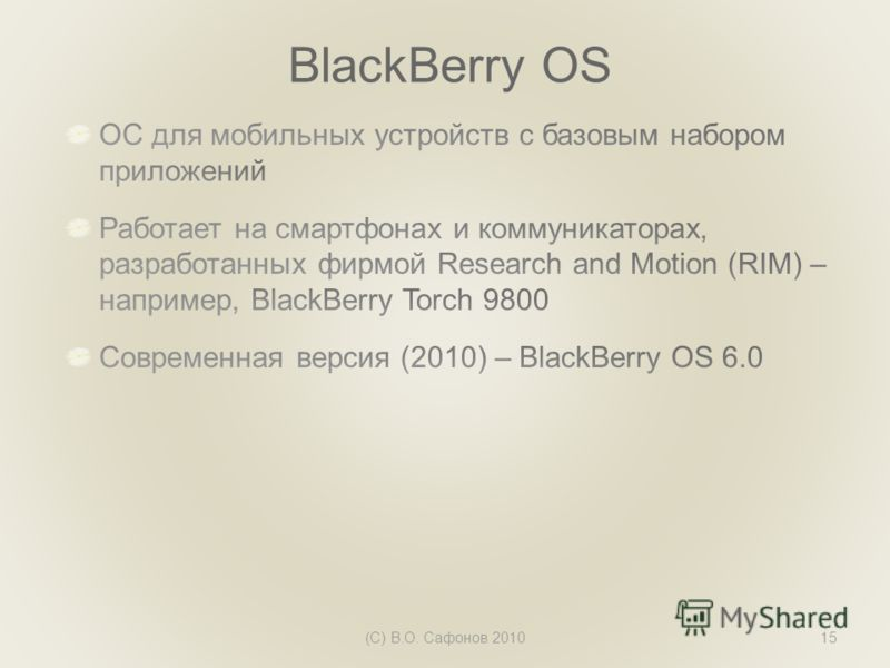 BlackBerry OS (С) В.О. Сафонов 201015