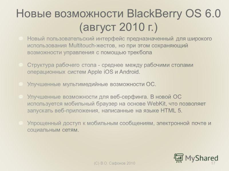Новые возможности BlackBerry OS 6.0 (август 2010 г.) (С) В.О. Сафонов 201017
