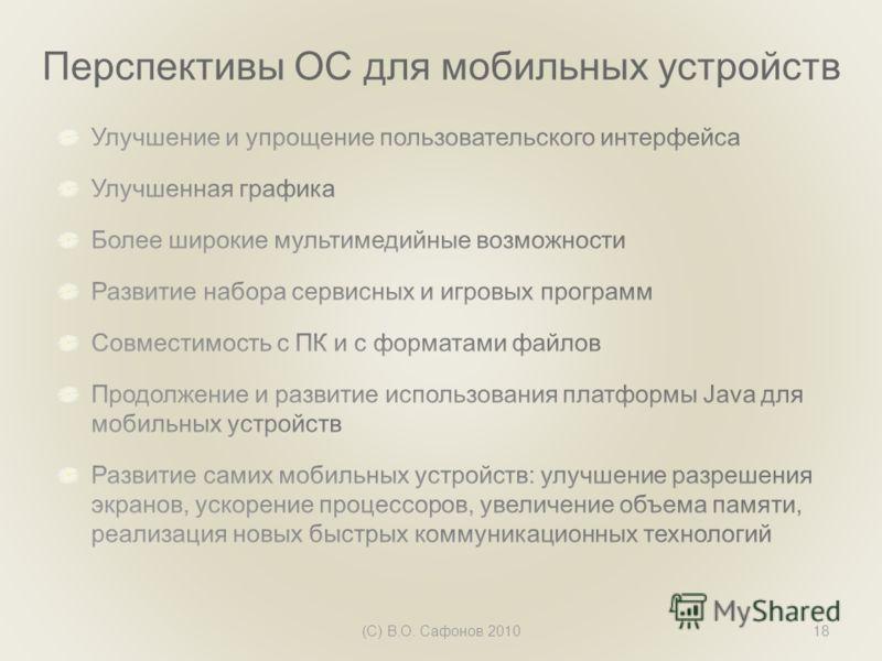 Перспективы ОС для мобильных устройств (С) В.О. Сафонов 201018