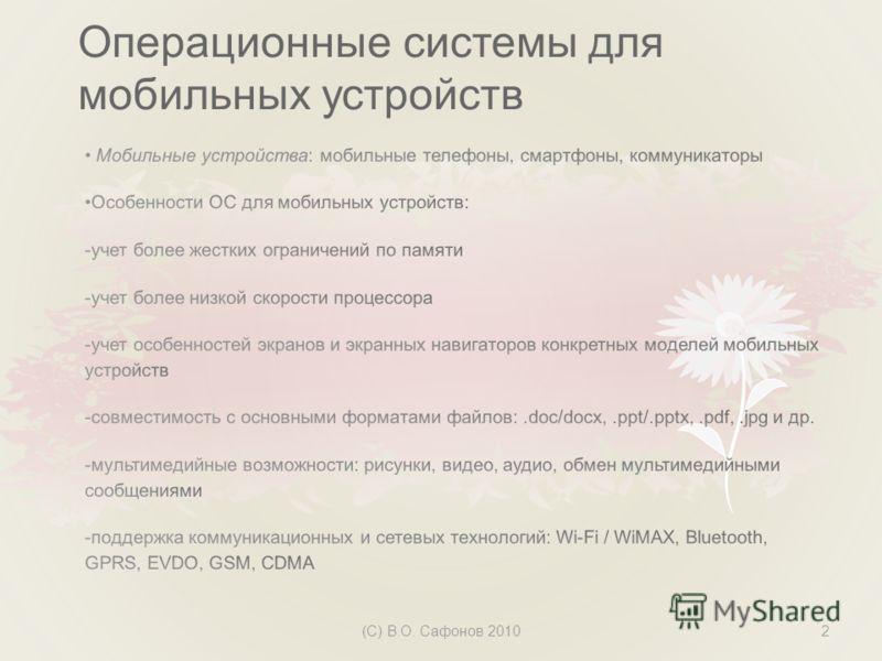 Операционные системы для мобильных устройств (С) В.О. Сафонов 20102