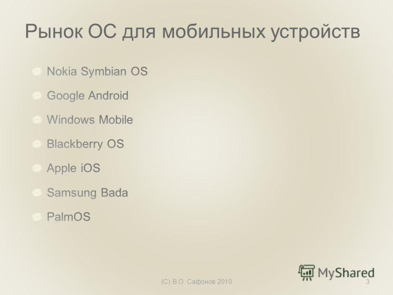 Рынок ОС для мобильных устройств (С) В.О. Сафонов 20103