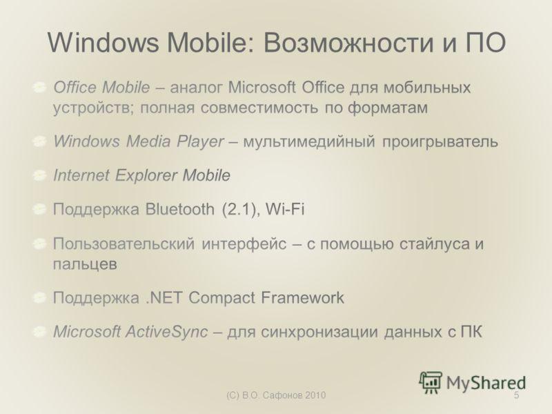Windows Mobile: Возможности и ПО (С) В.О. Сафонов 20105