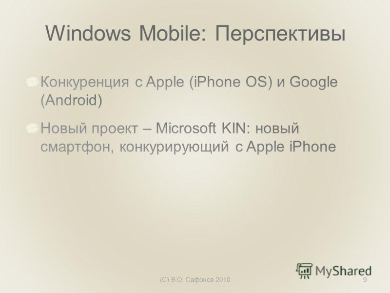 Windows Mobile: Перспективы (С) В.О. Сафонов 20109