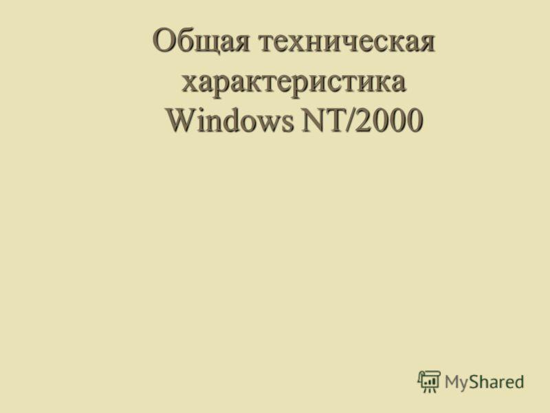 Общая техническая характеристика Windows NT/2000