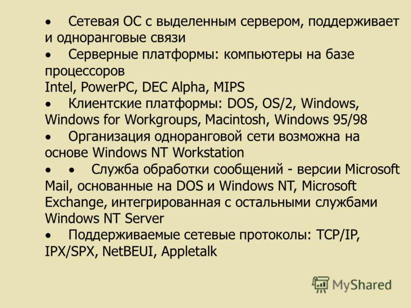 Сетевая ОС с выделенным сервером, поддерживает и одноранговые связи Серверные платформы: компьютеры на базе процессоров Intel, PowеrPC, DEC Alpha, MIPS Клиентские платформы: DOS, OS/2, Windows, Windows for Workgroups, Macintosh, Windows 95/98 Организ