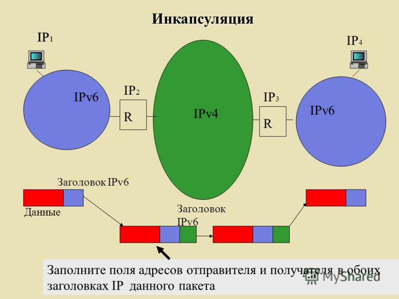 Заполните поля адресов отправителя и получателя в обоих заголовках IP данного пакета R R IPv6 IPv4Инкапсуляция Данные Заголовок IPv6 IP 1 IP 2 IP 3 IP 4