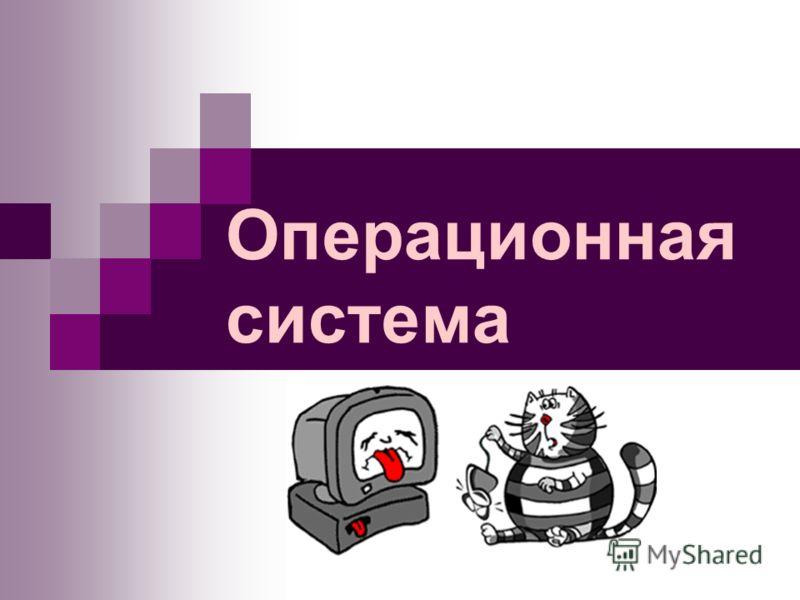 Операционная система