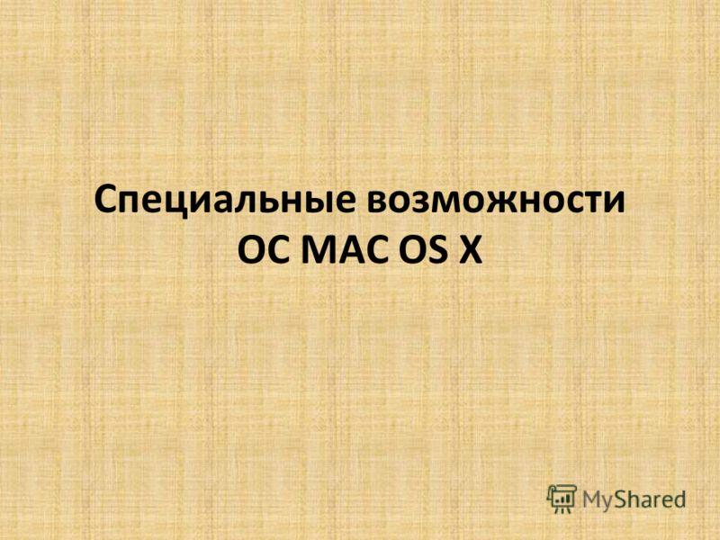 Специальные возможности ОС MAC OS X
