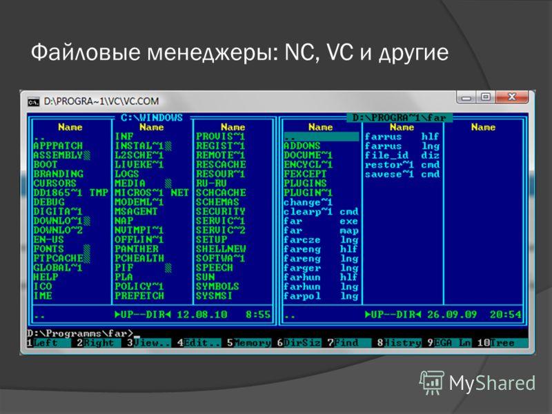 Файловые менеджеры: NC, VC и другие
