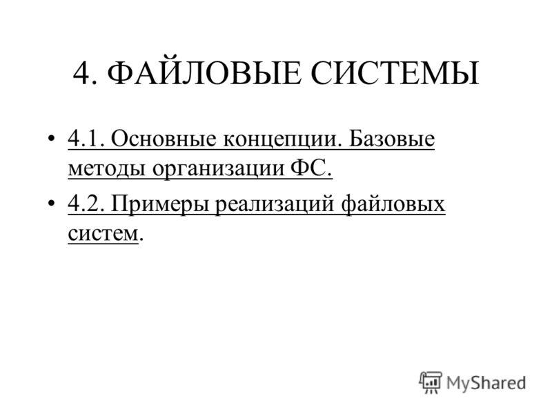 4. ФАЙЛОВЫЕ СИСТЕМЫ 4.1. Основные концепции. Базовые методы организации ФС. 4.2. Примеры реализаций файловых систем.
