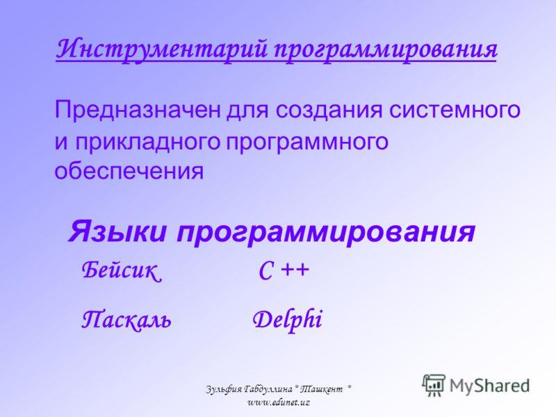 Зульфия Габдуллина * Ташкент * www.edunet.uz Прикладное программное обеспечение текстовые процессоры табличные процессоры базы данных графические пакеты коммуникационные пакеты интегрированные пакеты обучающие программы, электронные - учебники, слова
