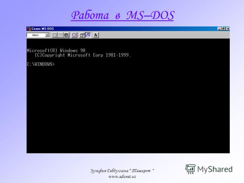 Зульфия Габдуллина * Ташкент * www.edunet.uz MS – DOS Являлась основной ОС для компьютеров IBM PC c 1981 г. по 1995 г. За эти годы прошла развитие от версии MS-DOS 1.0 до MS-DOS 6.22 Неграфическая операционная система Использует интерфейс командной с