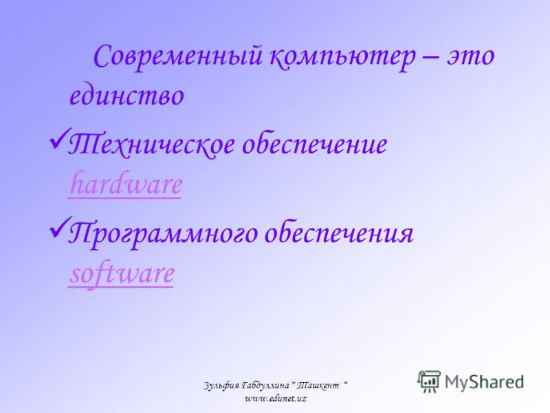 Зульфия Габдуллина * Ташкент * www.edunet.uz
