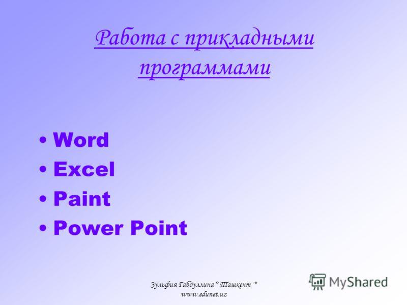 Зульфия Габдуллина * Ташкент * www.edunet.uz Проводник