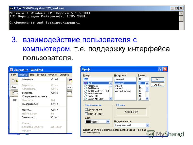 6 3.взаимодействие пользователя с компьютером, т.е. поддержку интерфейса пользователя.