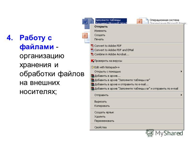 7 4.Работу с файлами - организацию хранения и обработки файлов на внешних носителях;