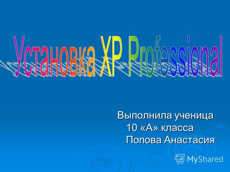 Выполнила ученица 10 «А» класса Попова Анастасия