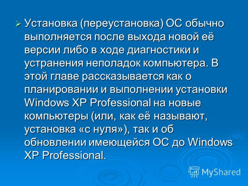 Установка (переустановка) ОС обычно выполняется после выхода новой её версии либо в ходе диагностики и устранения неполадок компьютера. В этой главе рассказывается как о планировании и выполнении установки Windows XP Professional на новые компьютеры